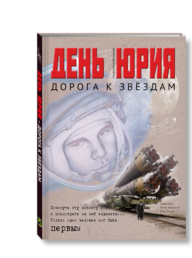 Yuri Gagarin graphic novel in Russian